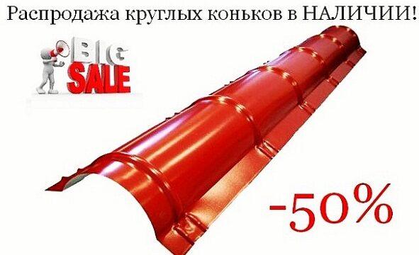 Распродажа круглых коньков в НАЛИЧИИ НА СКЛАДЕ В ГРОДНО.