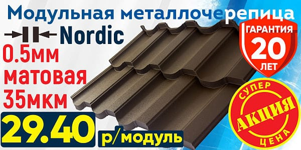 Модульная металлочерепица Нордик по супер цене — 29,4р за модуль!!!
