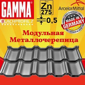 Модульная металлочерепица Gamma