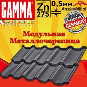 Модульная металлочерепица Gamma 2.0